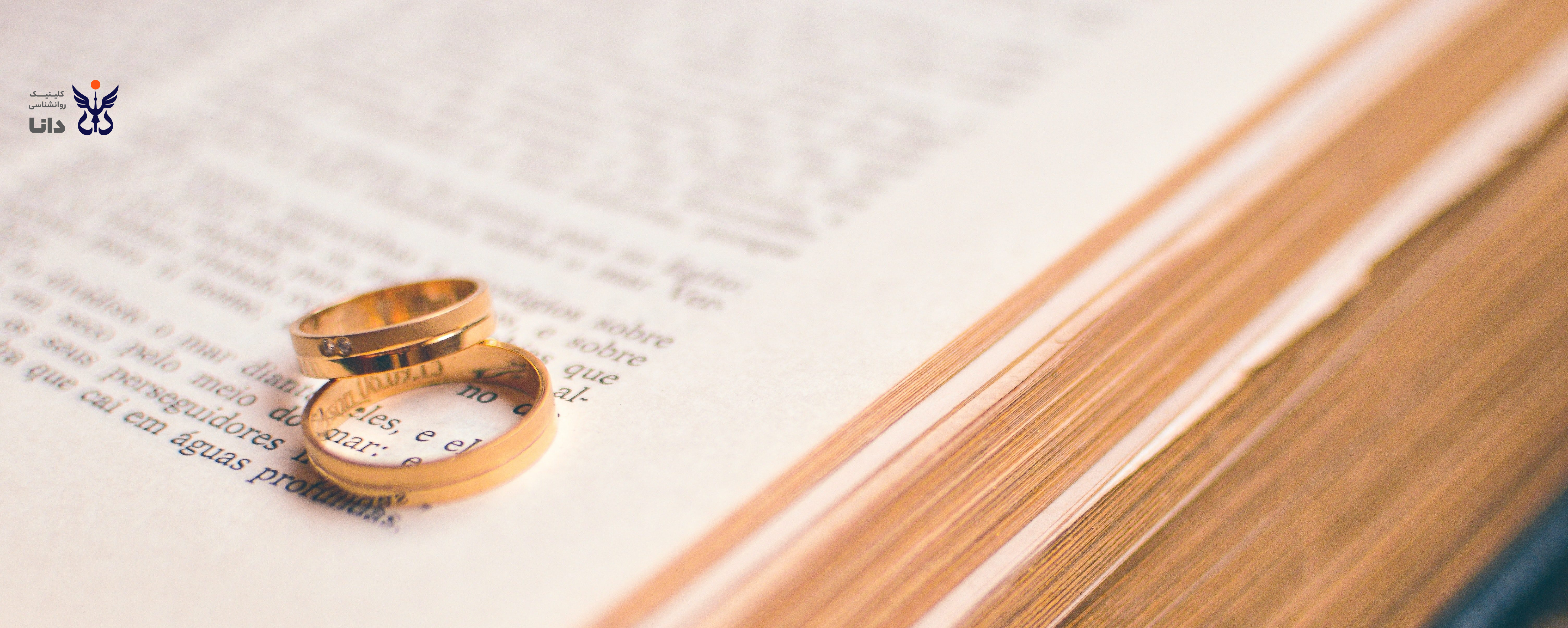 نکات کلیدی در مورد ازدواج از دیدگاه روانشناسی ازدواج و خانواده – بخش دوم